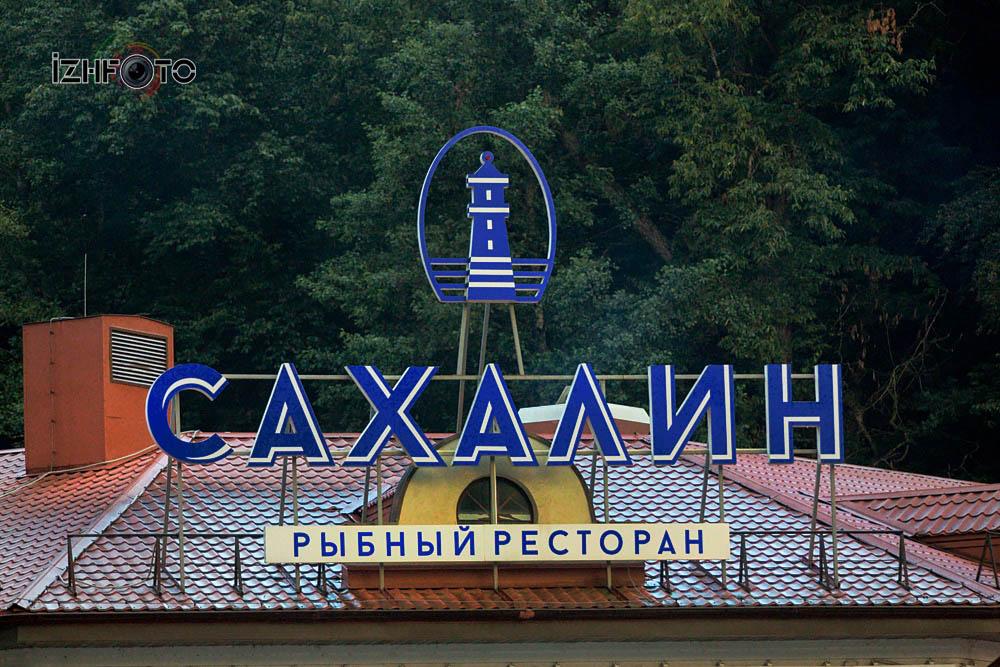 Ресторан Сахалин Роза Хутор