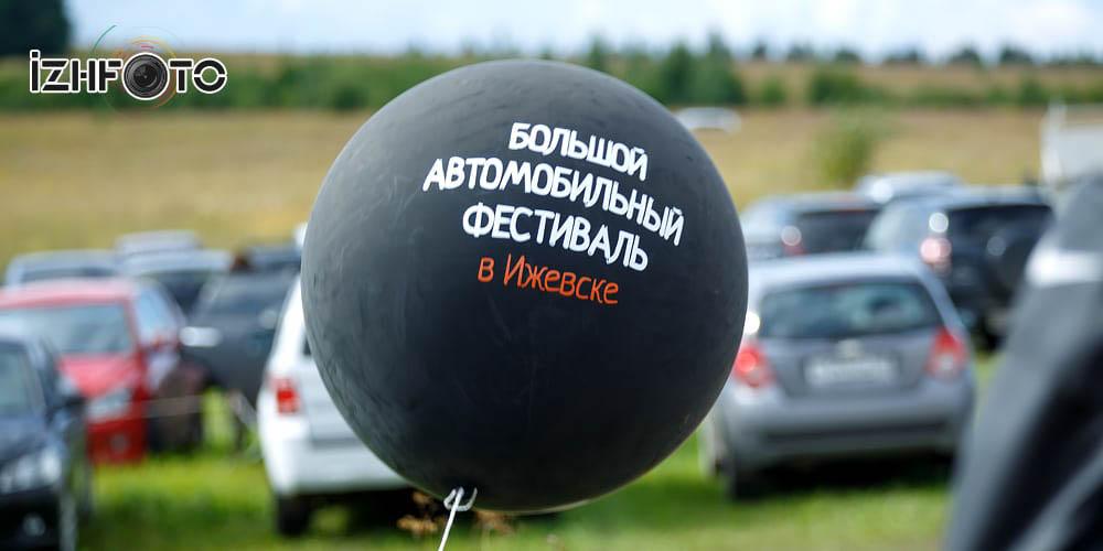 Авто Фестиваль Ижевск