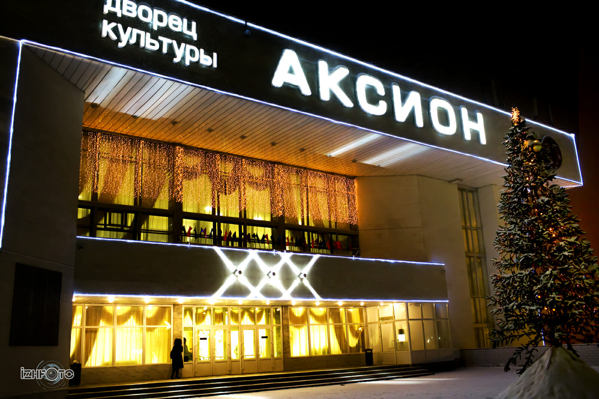 ДК Аксион, Ижевск