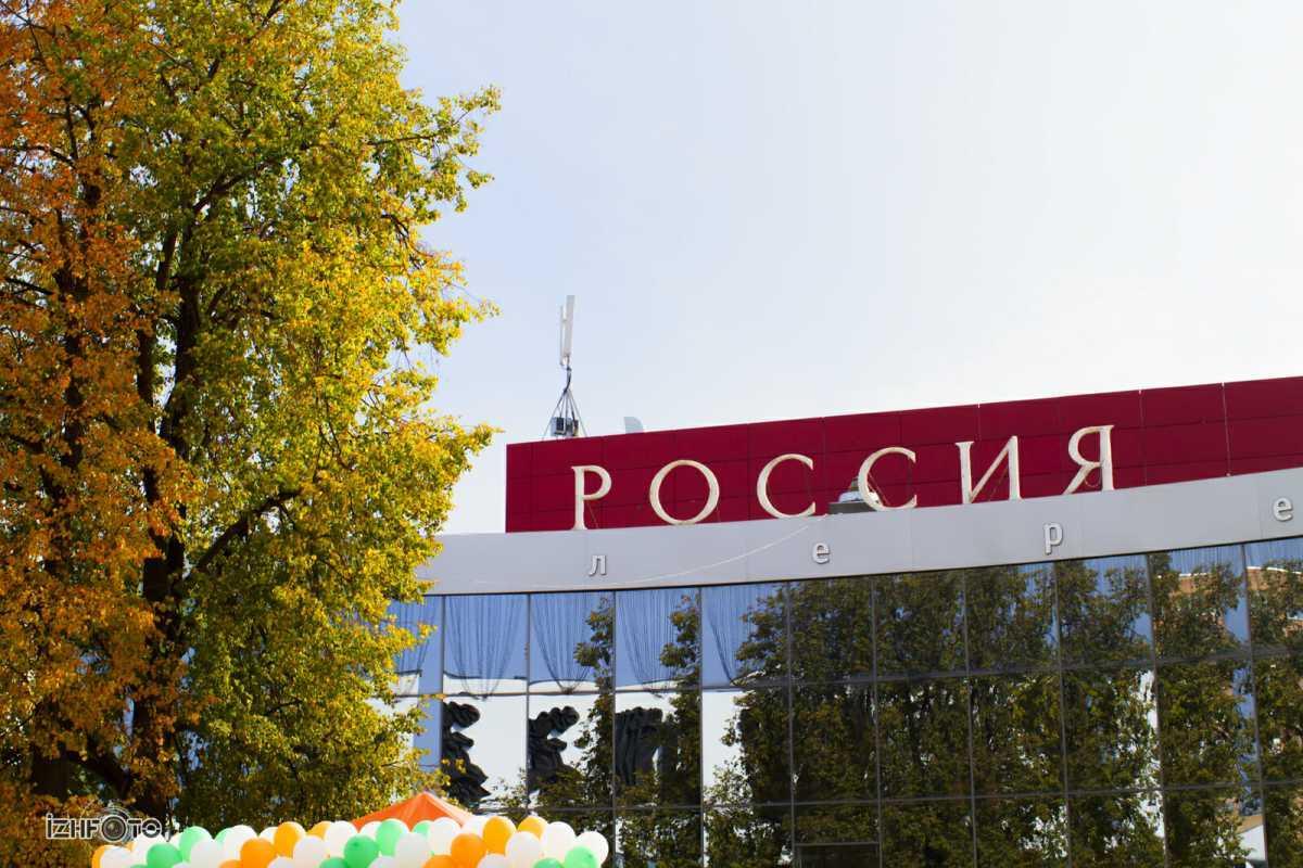 Киноцентр Россия, Ижевск
