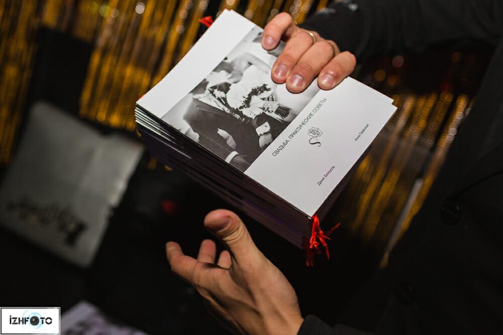 Первая в истории нашей республики книга, которая поможет подготовиться к одному из важнейших в вашей жизни событий - к свадьбе!