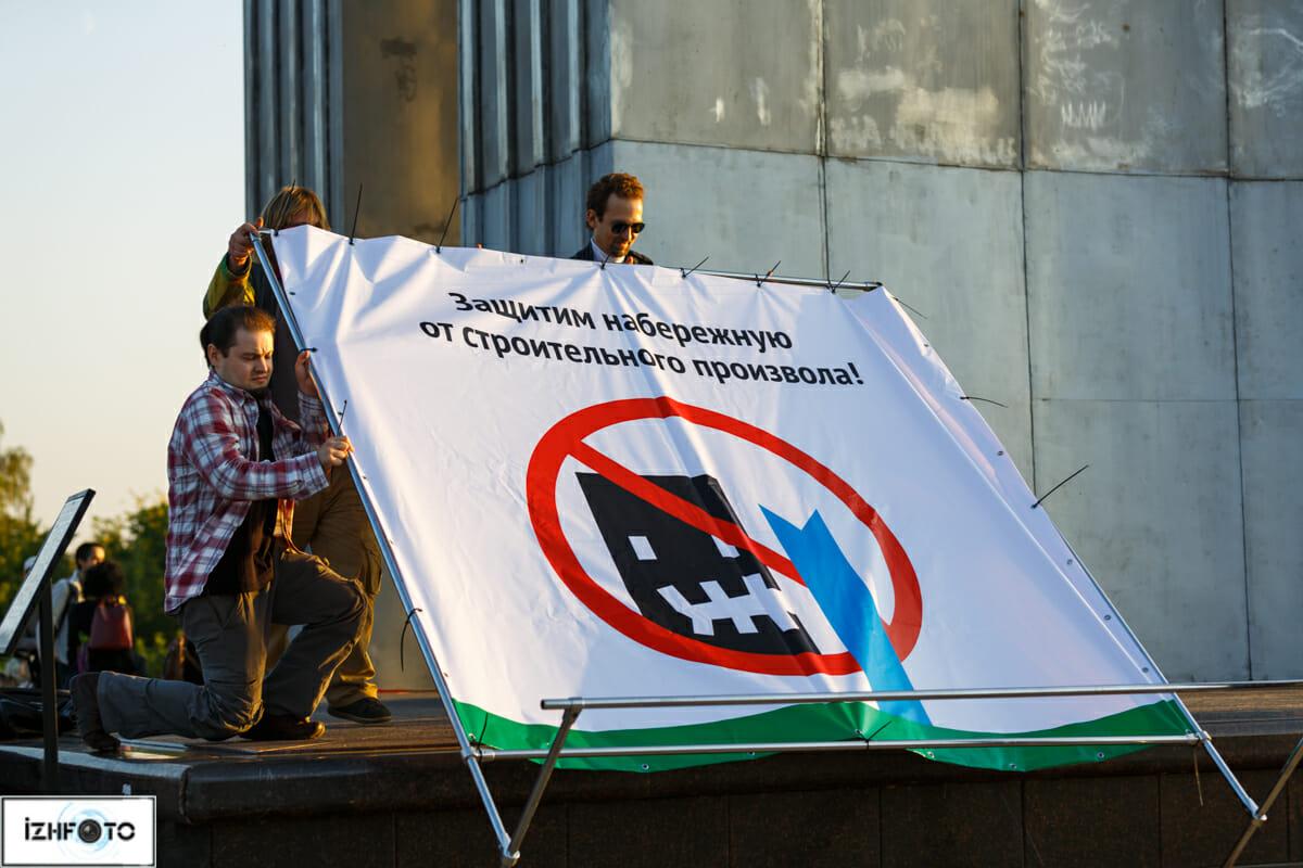 Митинг-концерт Защити набережную Ижевска от строительного произвола