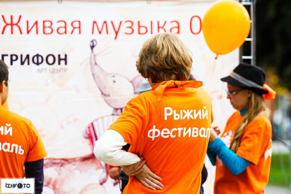 10-ый рыжий фестиваль в Ижевске