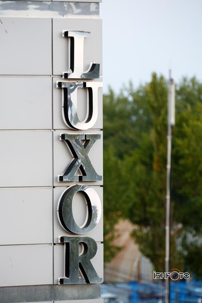 Отель Luxor Витязево Анапа Фото