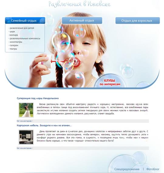 Создание сайта с нуля, Ижевск (Мини-сайт: Развлечения в Ижевске на izhpromo.ru))