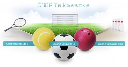 Создание дизайна сайта, Ижевск (сайт Спорт в Ижевске на izhpromo.ru)