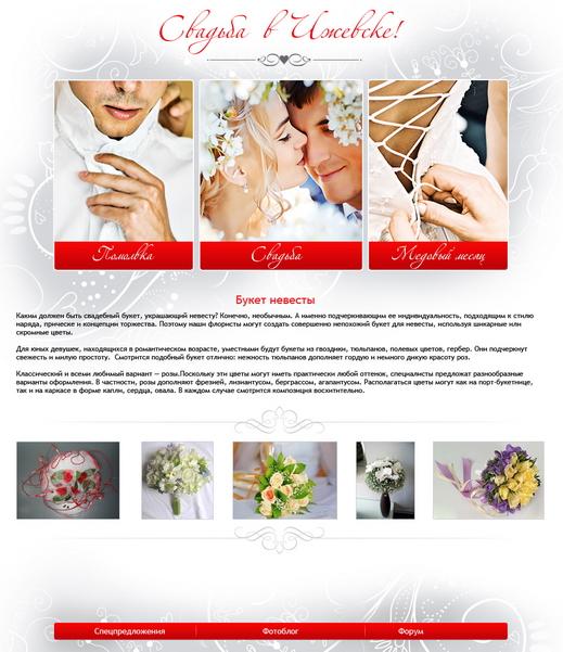 Создание сайта визитки, Ижевск (сайт Свадьба в Ижевске на izhpromo.ru)