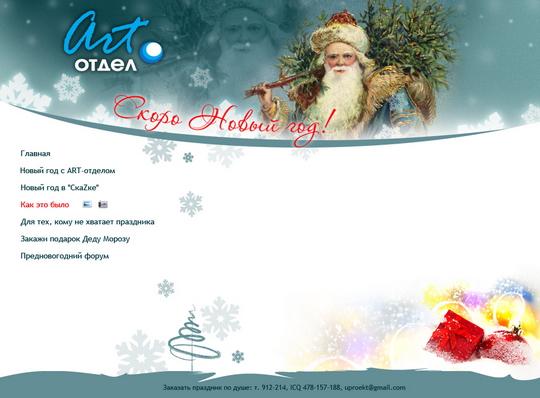 Новый сайт на заказ, Ижевск (ART-отдел - создание сайтов, 56-47-25)