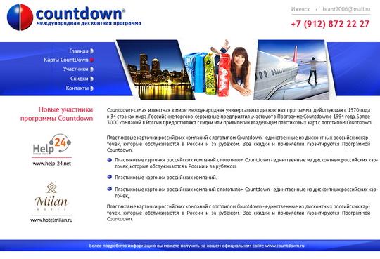 Создание интернет магазина под ключ, Ижевск (Арт-отдел, тел.56-47-25))
