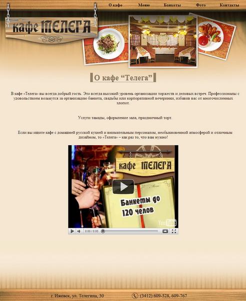 Заказать сайт в Ижевске: сайт визитка, сайт корпоративный, сайт-каталог, интернет магазин (Ижевск, АРТ-отдел))