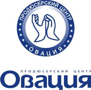 Продюсерский центр Овация, Ижевск
