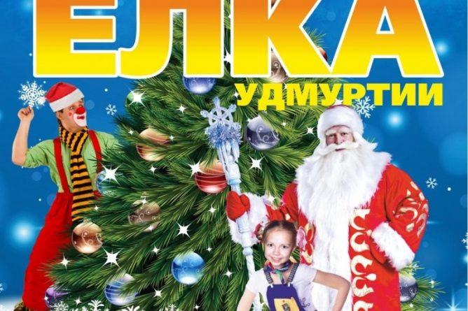 Главная елка Ижевск 2015