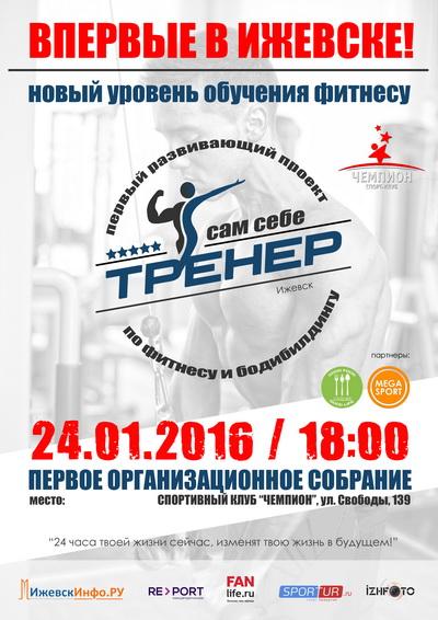 сам себе тренер в Ижевске