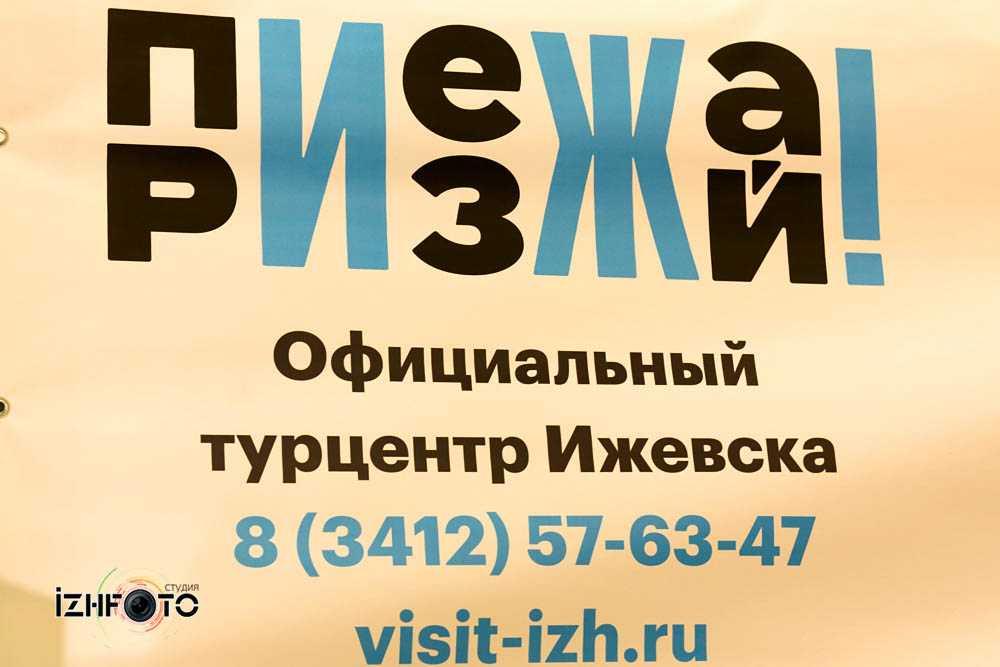 Приезжай - официальный турцентр Ижевска