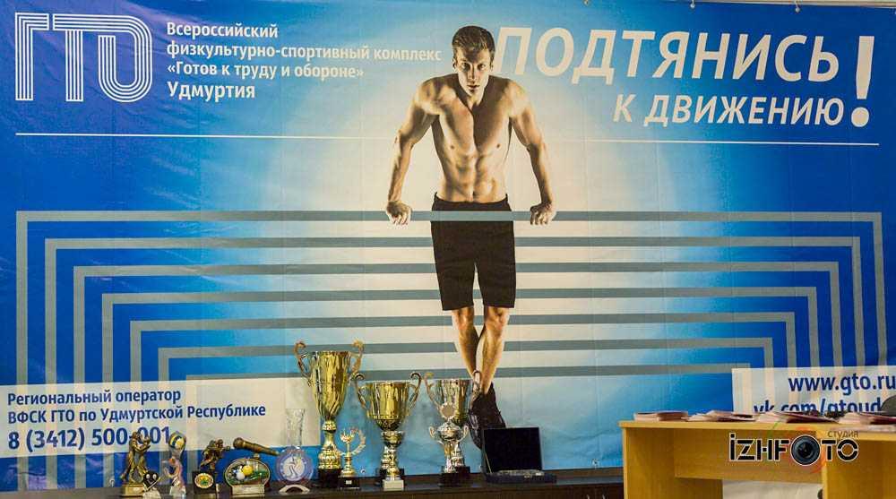 ГТО в Ижевске