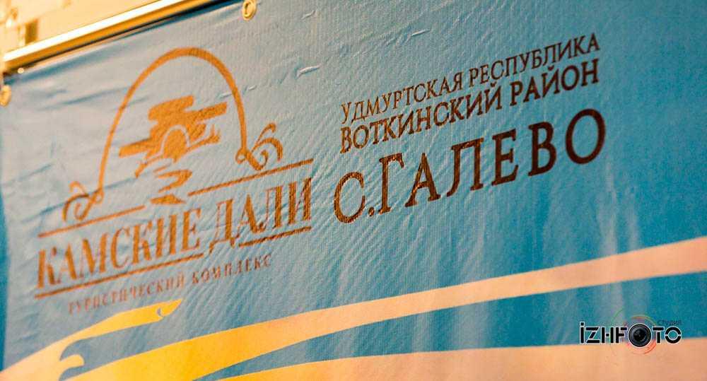Камские дали туристический комплекс с. Галево