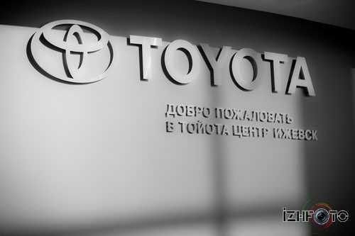 Автосалон Toyota Ижевск