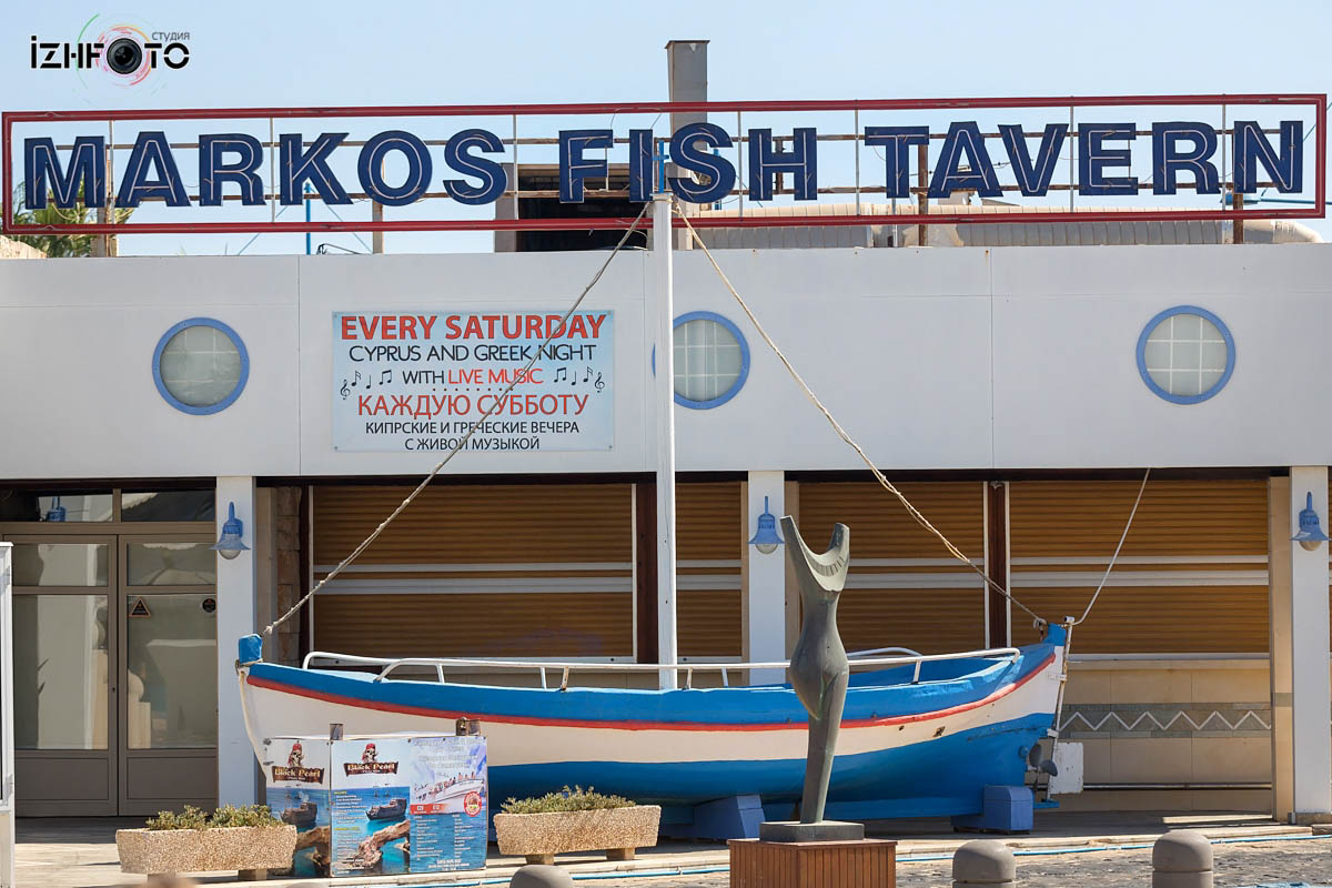 Ресторан Markos Fish Tavern Айя напа Кипр