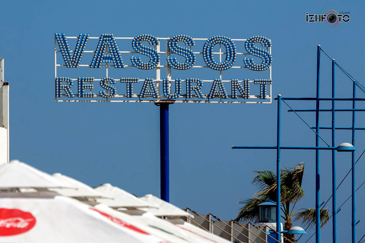 Ресторан Vassos Айя напа Кипр
