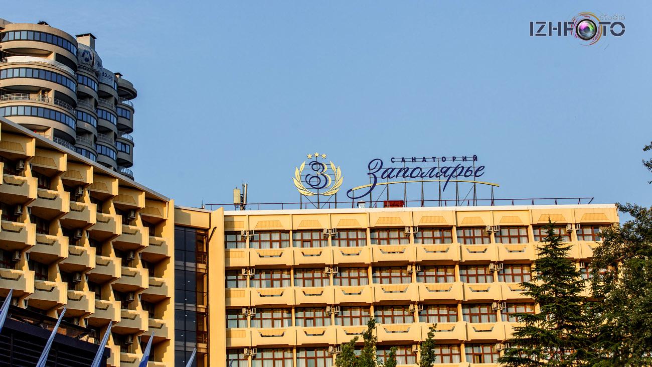 Официальный сайт санатория Заполярье в Сочи