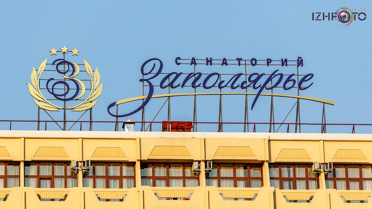 Отели, санатории и пансионаты на берегу моря в Сочи