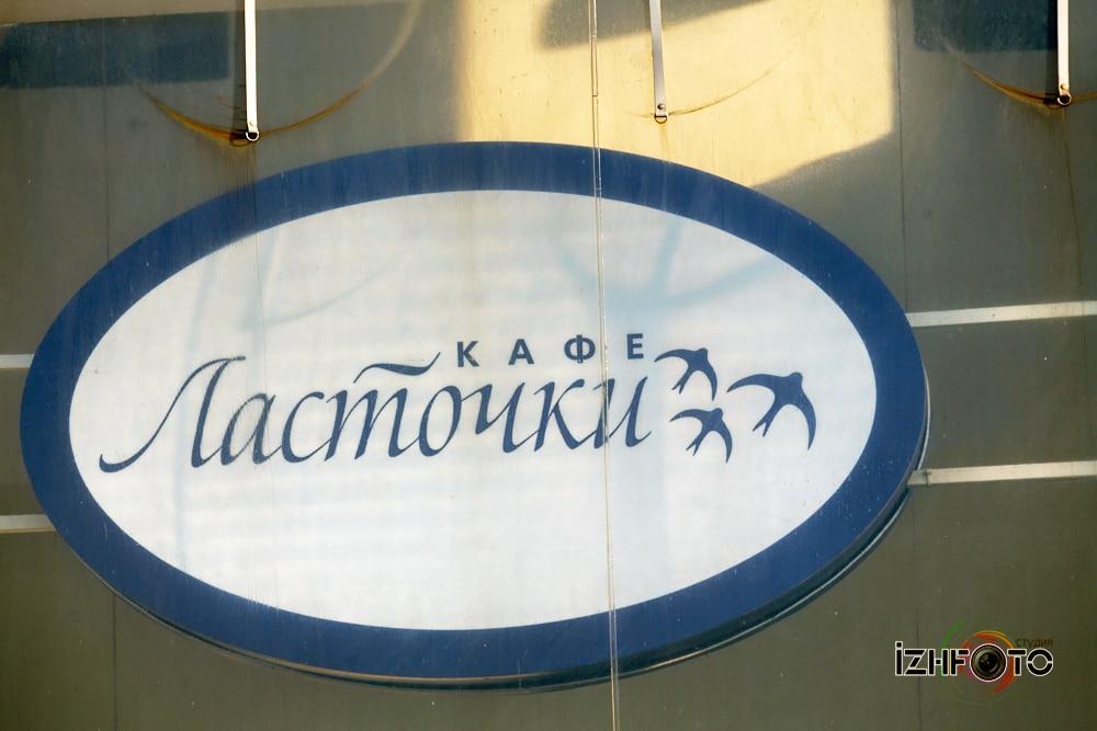 Фото Кафе Ласточки