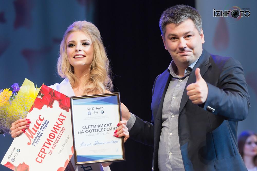 Мисс Русское радио Удмуртия 2017 Фото