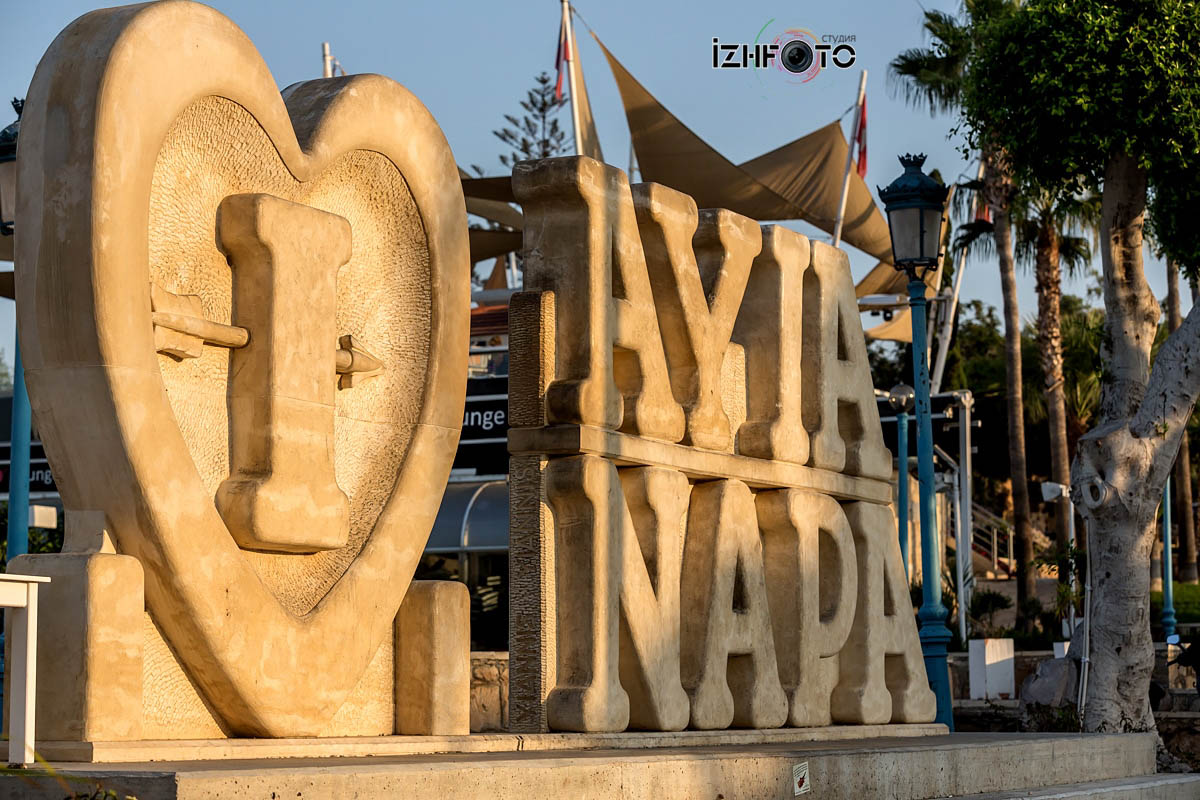 Я люблю Айя-Напу / I Love Ayia Napa Sculpture