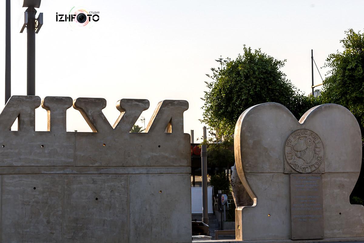 Скульптура Я люблю Айя-Напу