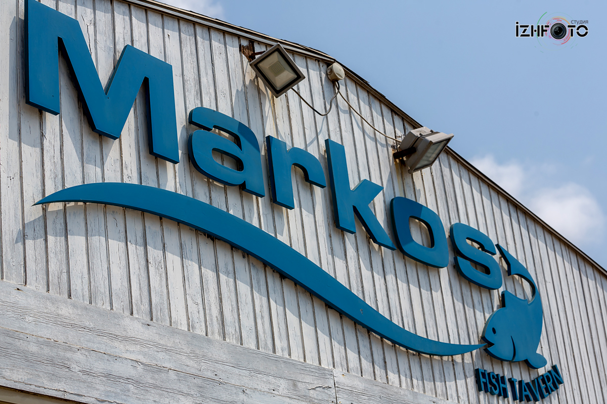 Markos Fish Tavern Foto