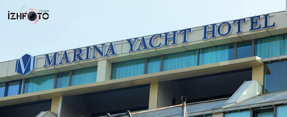 Marina Yacht Hotel