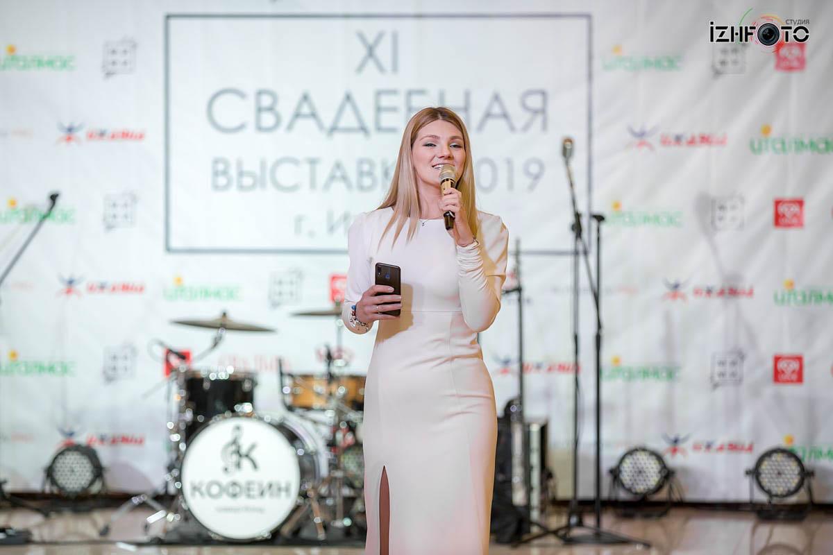 Свадебная выставка Ижевск 2019