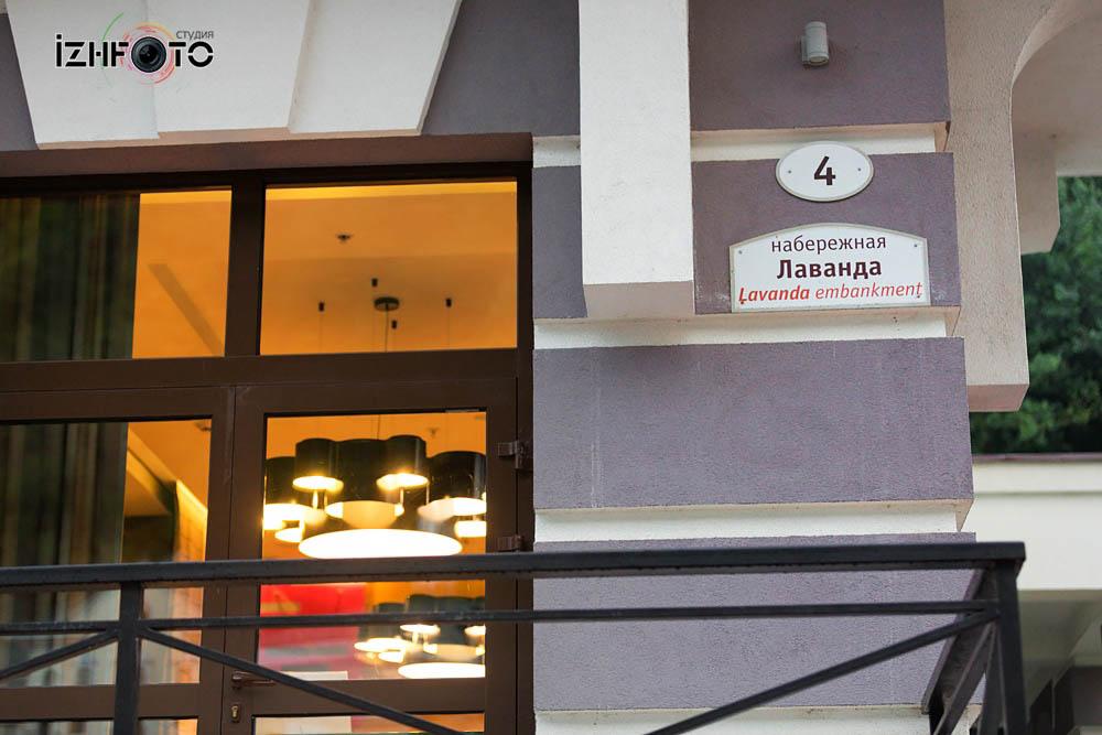 Набережная Лаванда Роза хутор