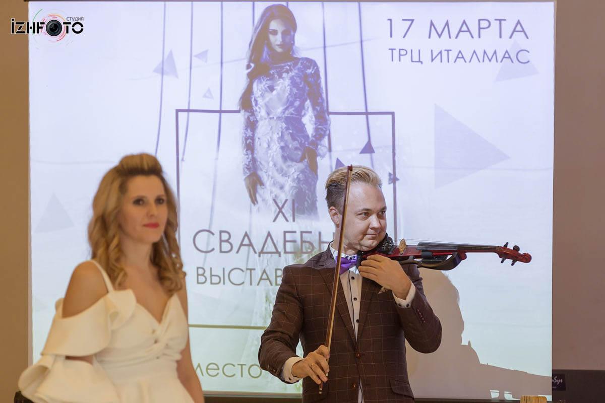 Свадебная выставка в Ижевске