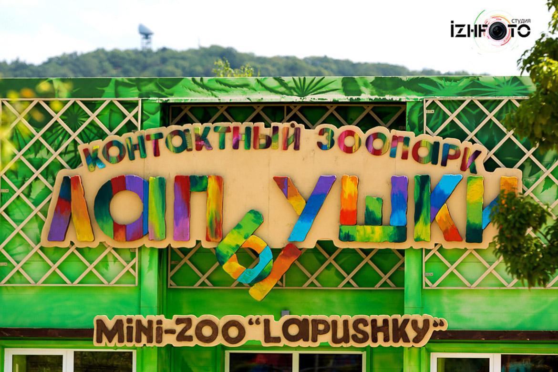 Парк развлечений в Сочи