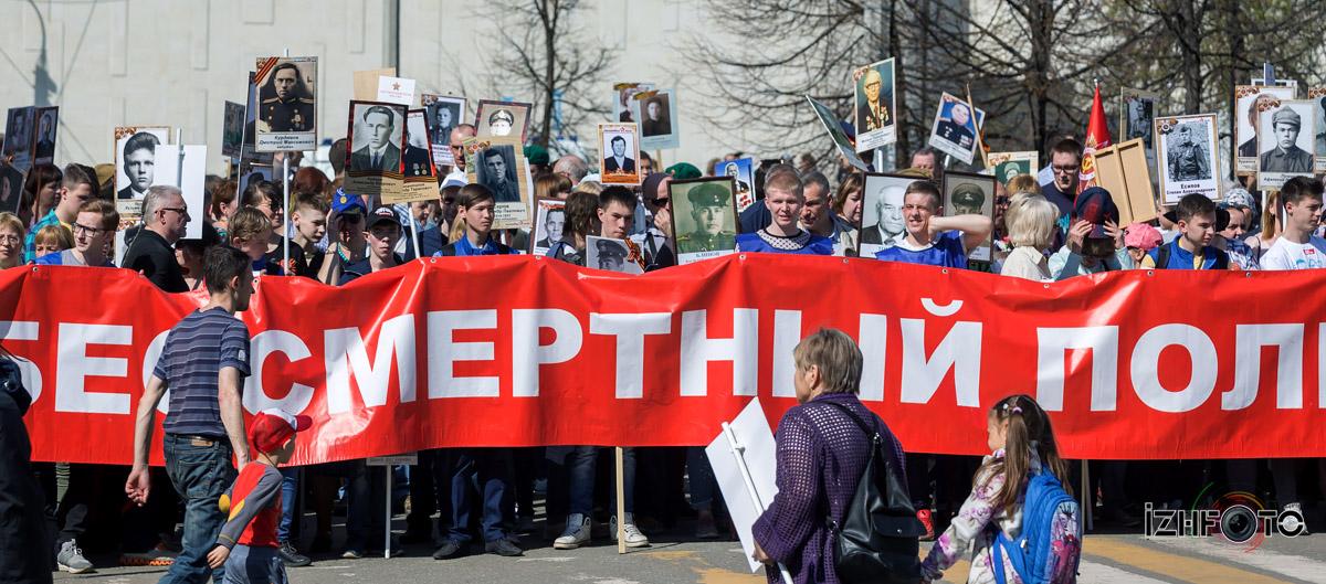 """""""Бессметрный полк"""" в Ижевске Фото"""