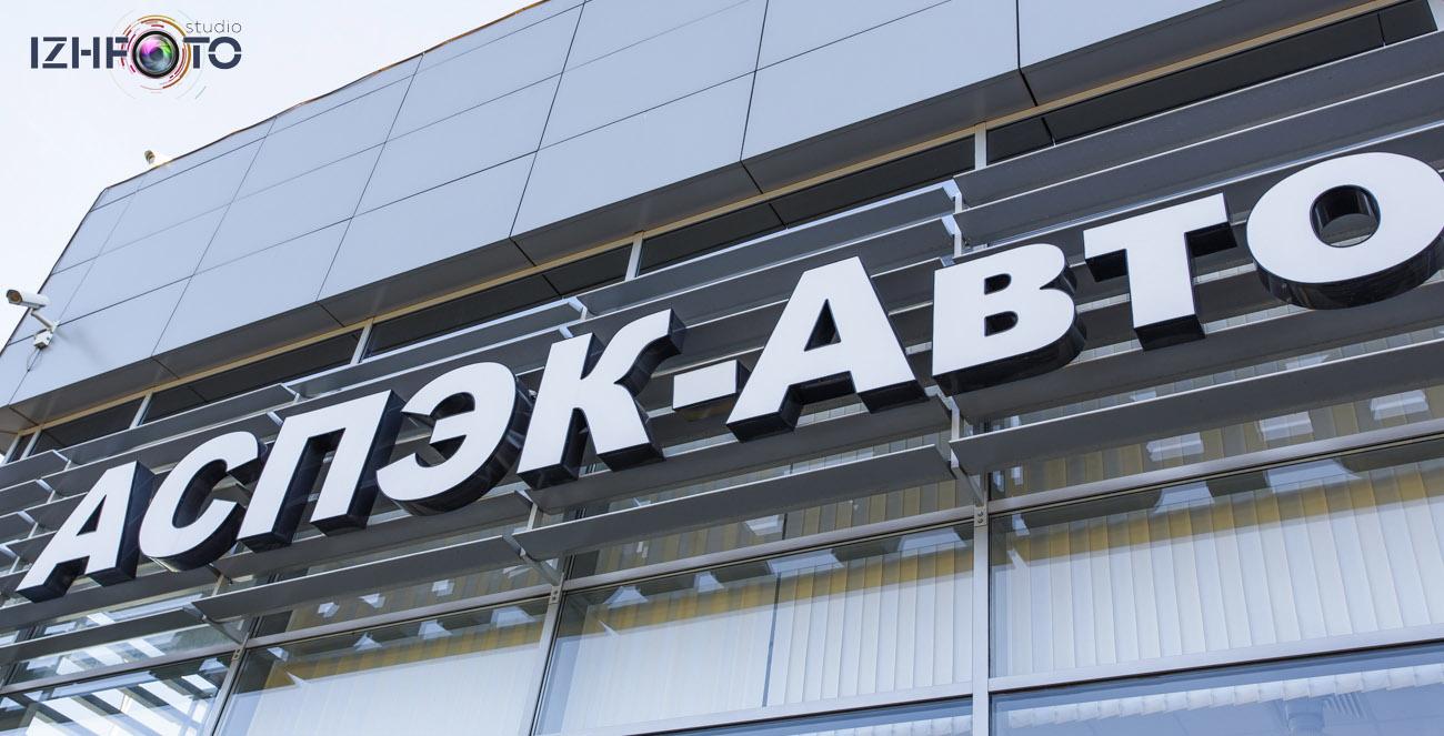 Автосалоны АСПЕК в Ижевске Фото
