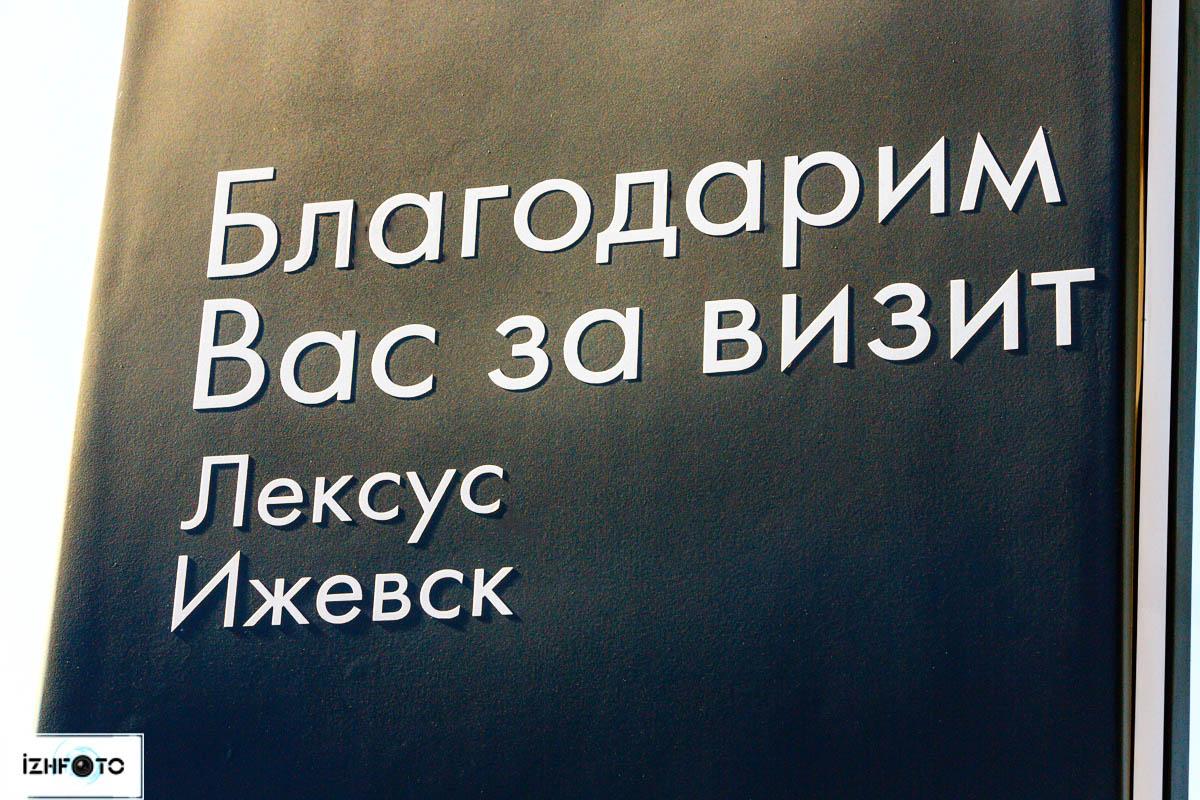 Автосалоны Ижевск Фото