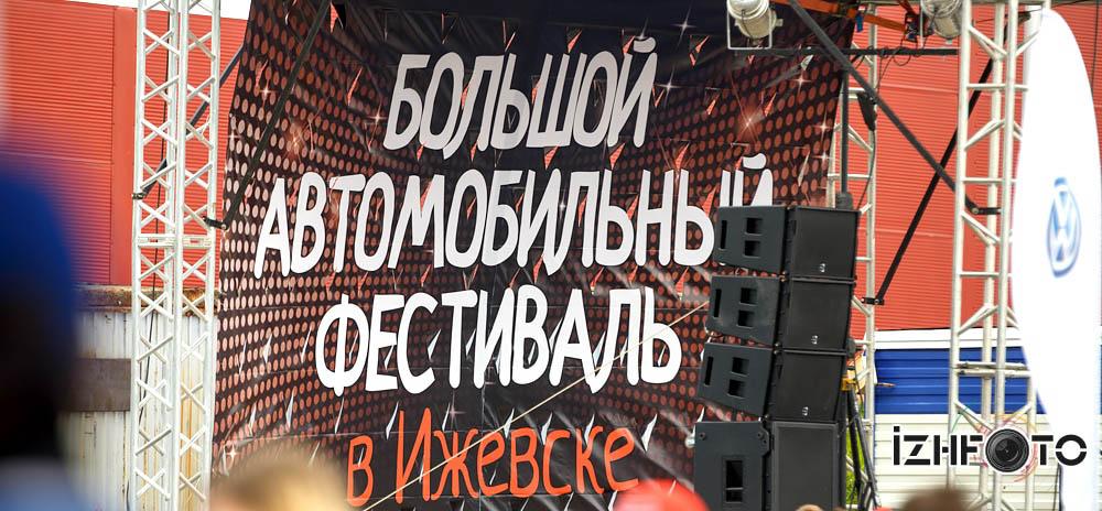 Празднование дня молодежи в Ижевске