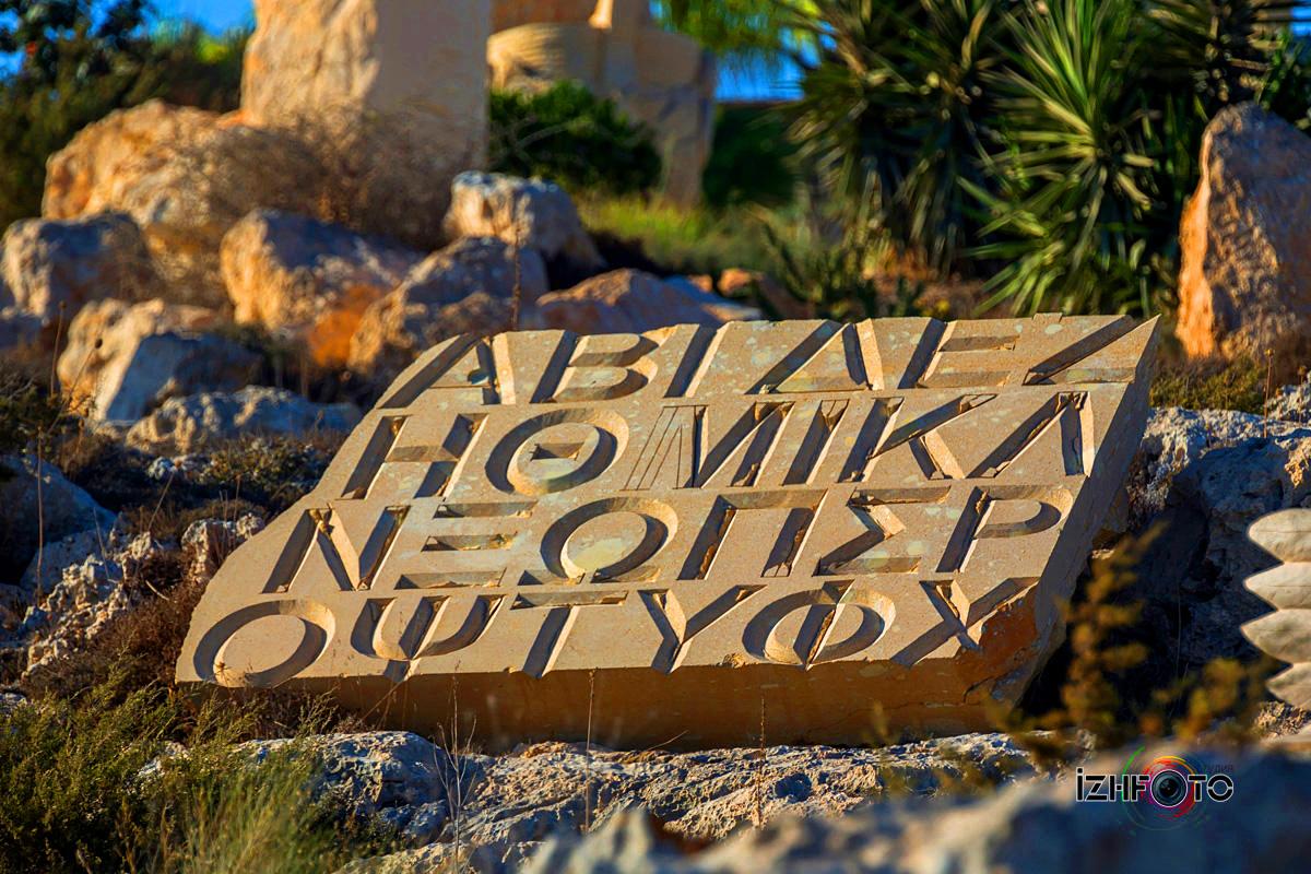 Парк скульптур Айя Напа Кипр Фото
