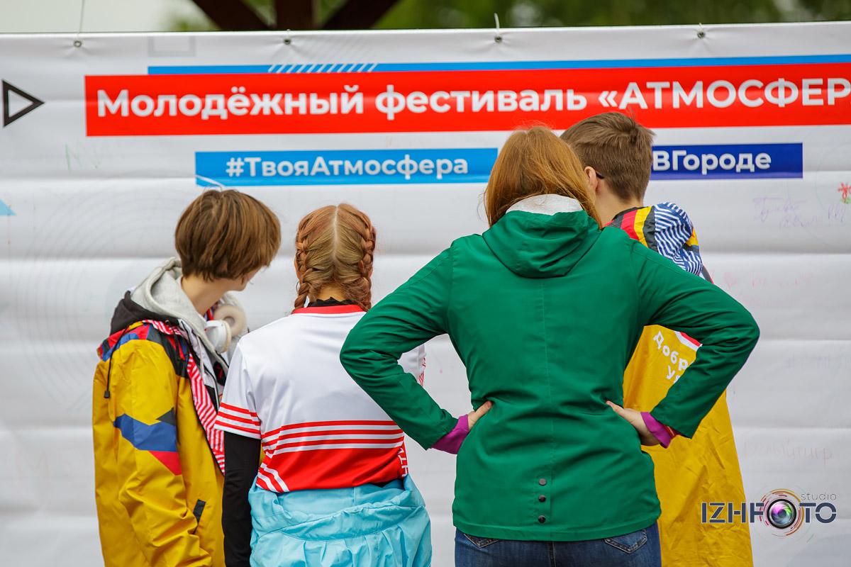 Молодежный Фестиваль «Атмосфера» Ижевск