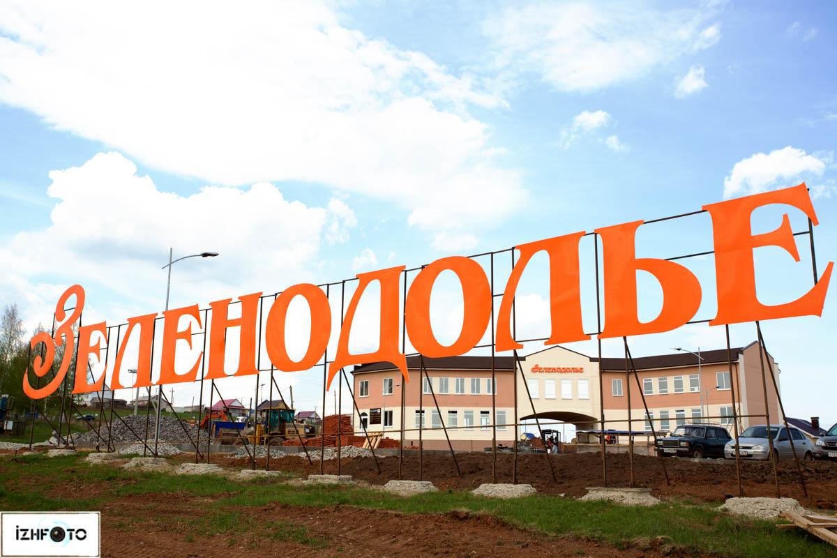 """Новый проект загородного поселка \""""Зеленодолье\"""""""