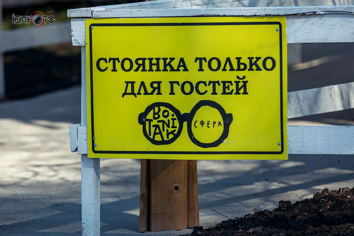 Botanik СФЕРА Ижевск Фото