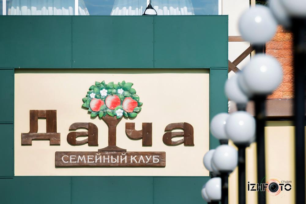 Ижевские бары, кафе и рестораны Фото