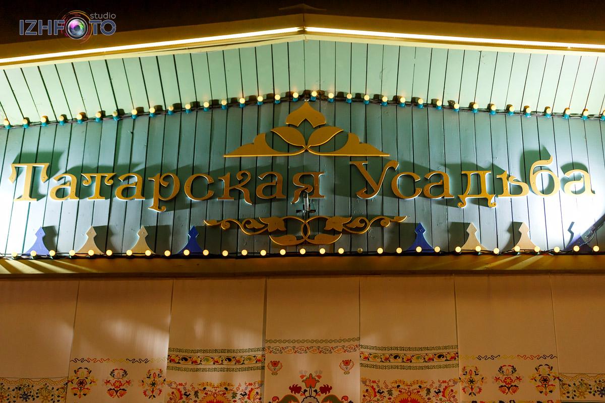Татарская усадьба у озера Кабан в Казани Фото