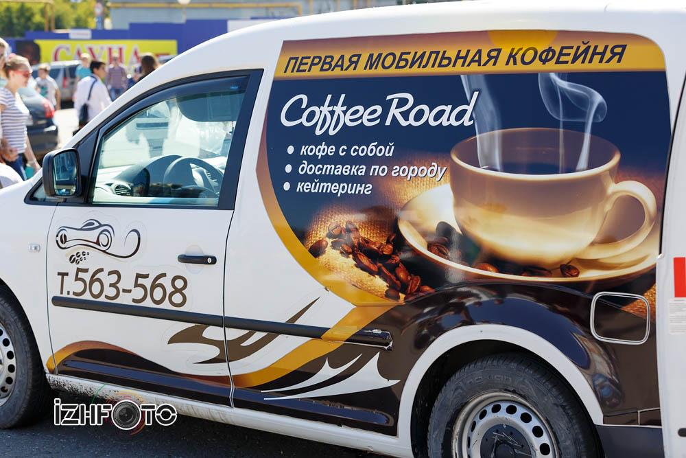 Кофе на колесах