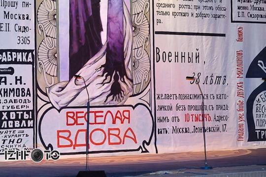 Театр Оперы и Балета, Ижевск