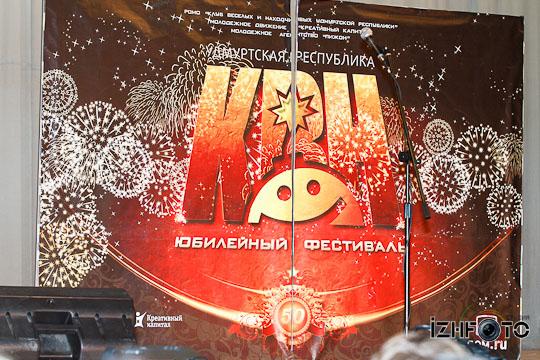 kvn-festival1-8