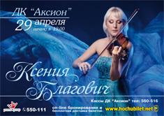 Kseniya Blagovitch. Izhevsk