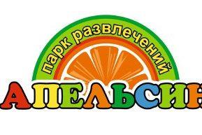 Парк развлечений Апельсин, Ижевск
